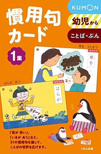 慣用句カード 1集