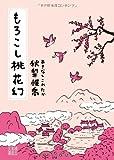 もろこし桃花幻 (創元推理文庫)