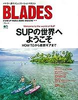 BLADES Vol.16 (エイムック 4398)