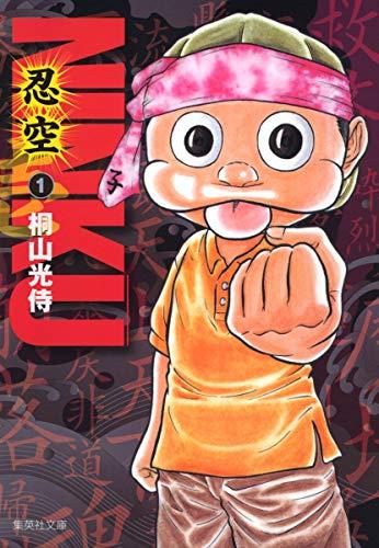 NINKU -忍空- 1 (集英社文庫―コミック版)