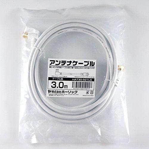 HORICアンテナケーブルS-4C-FB同軸3.0mホワイトBS/CS/地デジ/4K8K放送対応F型差込式/ネジ式コネクタL字/ストレートタイプHAT30-921LS