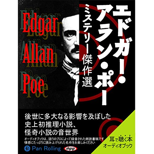 『エドガー・アラン・ポー ミステリー傑作選2』のカバーアート