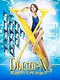 ドクターX ~外科医・大門未知子~ 5 DVD-BOX[DVD]