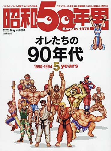 昭和50年男 2020年5月号 [雑誌]