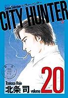 CITY HUNTER (20) (ゼノンセレクション)