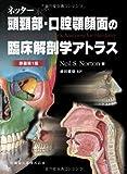 ネッター頭頸部・口腔顎顔面の臨床解剖学アトラス 原著第1版