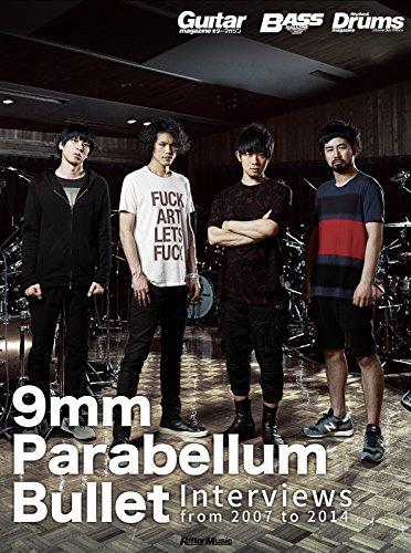 9mm Parabellum Bullet【白夜の日々】歌詞を解釈!君に会う理由とひとつのこたえとはの画像