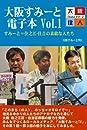 大阪すみーと 電子本 Vol.1 すみーと=住之江・住吉の素敵な人たち