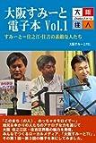 OSAKASMEET DENSHIBON VOLUME ONE (Japanese Edition)