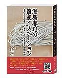 湯島春近の蕎麦イノベーション 手打ちを超えるマシン打ち、もちもち十割細麺 (ソリックブックス)