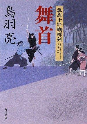 舞首 流想十郎蝴蝶剣 (角川文庫)の詳細を見る