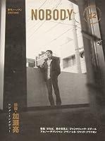 NOBODY ISSUE42(SPRING―季刊 特集:『さらば、愛の言葉よ』ジャン=リュック・ゴダール アル