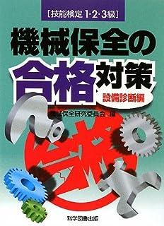 技能検定1・2・3級 機械保全の合格対策 設備診断編