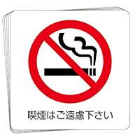 喫煙はご遠慮下さい 高耐候性ステッカー 150X150mm 5枚組