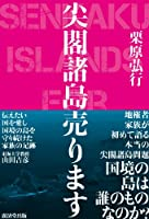 尖閣諸島売ります