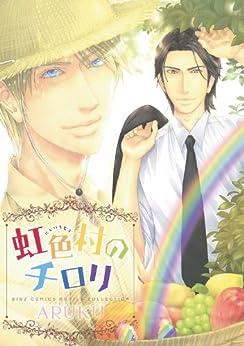 [ARUKU]の虹色村のチロリ (バーズコミックス ルチルコレクション)