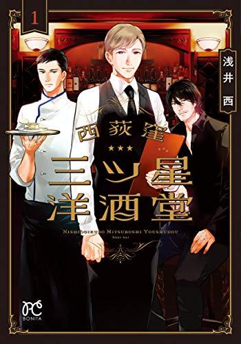 西荻窪 三ツ星洋酒堂 1 (1) (ボニータコミックス)