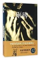 砸碑/社会写真系列/中国当代故事文学读本系列