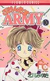ぷりんせすARMY(10) (フラワーコミックス)