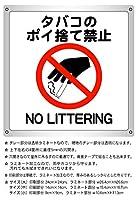 2枚入_タバコのポイ捨て禁止_横15.4cm×高さ16.7cm_アマゾンより発送_防水野外用_禁煙・喫煙・分煙サインボード
