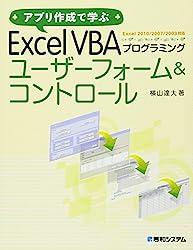 アプリ作成で学ぶExcel VBA (ブイビーエー) プログラミングユーザーフォーム&コントロール : Excel 2010/2007/2003対応