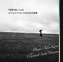 『智恵子抄』による ピアノとクラリネットのための小曲集