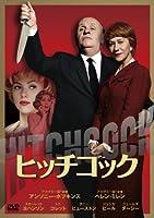 ヒッチコック [DVD]