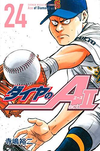 ダイヤのA act2(24) (講談社コミックス)_0