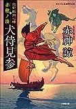 北前船用心棒 赤穂ノ湊 犬侍見参 (小学館文庫)