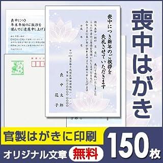 【150枚】喪中はがき名入れ印刷 63円切手官製はがき代込(デザイン選べます)