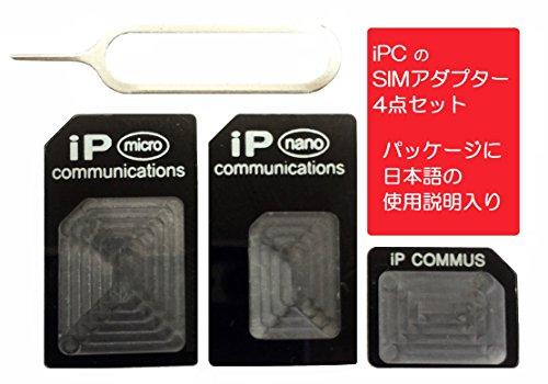i-PlusCompanyTech『SIMパンチ+SIM変換アダプター4点セット』