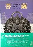 菩薩―仏教学入門 (東京美術選書 (30))