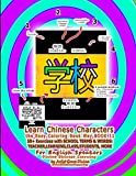 Learn Chinese Characters the Easy Coloring Book Way BOOK 11 50+ Exercises with SCHOOL TERMS & WORDS: TEACHER,LEARNING,CLASS,STUDENTS, MORE For English Speakers Divine Chinese Learning