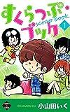 すくらっぷ・ブック【第1巻】 (エンペラーズコミックス)
