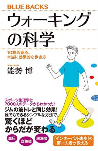 ウォーキングの科学 10歳若返る、本当に効果的な歩き方 (ブルーバックス)
