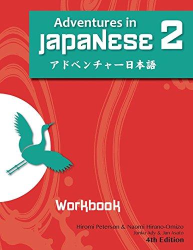 Adventures in Japanese Volume 2 Workbook (Japanese Edition)