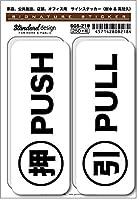 SGS-218 押 PUSH・引 PULL ステッカー(識別・標識 ・注意・警告ピクトサイン,・ピクトグラムステッカー)