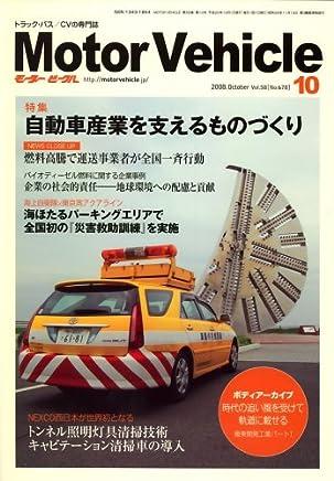 Motor Vehicle (モータービークル) 2008年 10月号 [雑誌]