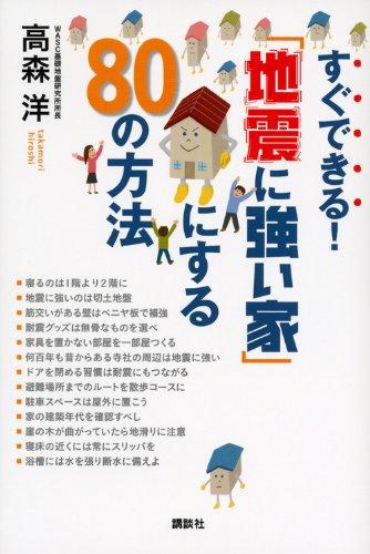 すぐできる! 「地震に強い家」にする80の方法 (講談社の実用BOOK)の詳細を見る