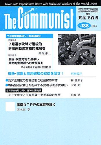 共産主義者188号2016.5 (革命的共産主義者同盟全国委員会政治機関誌)