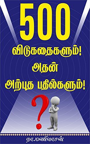 500 Riddle And Fantastic Answer 500 À®µ À®Ÿ À®•à®¤ À®•à®³ À®® À®…தன À®…à®± À®ª À®¤ À®ªà®¤ À®² À®•à®³ À®® Tamil Edition Kindle Edition By Vasan Mani Humor Entertainment Kindle Ebooks Amazon Com