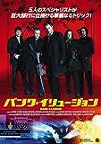 バンク・イリュージョン[DVD]