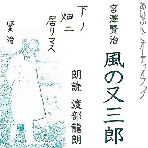 『風の又三郎』のカバーアート