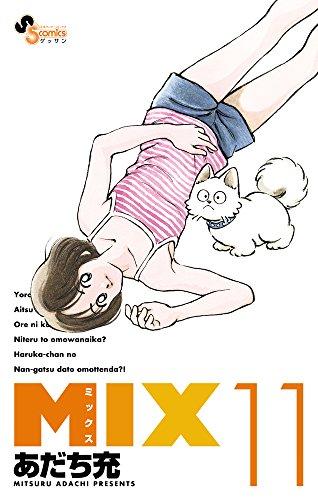 MIX (11) (ゲッサン少年サンデーコミックス)