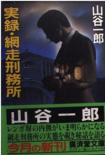 実録・網走刑務所 (広済堂文庫)