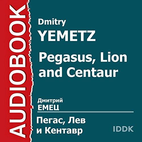 ShNyr Pegasus, Lion and Centaur [Russian Edition] audiobook cover art