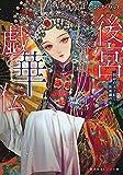 後宮戯華伝 宿命の太子妃と仮面劇の宴 (集英社オレンジ文庫)