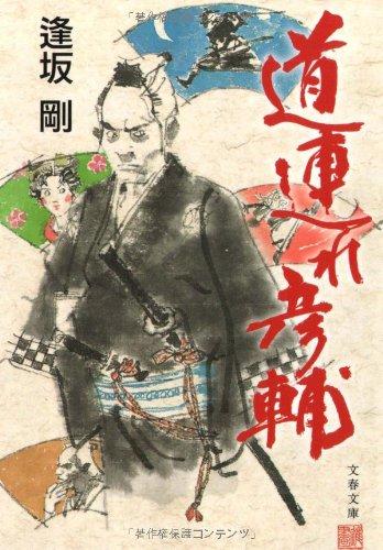 道連れ彦輔 (文春文庫)