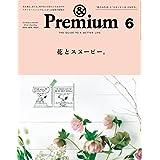 &Premium(アンド プレミアム) 2018年6月号 [花とスヌーピー。] [雑誌]
