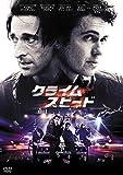 クライム・スピード[DVD]